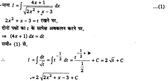 UP Board Solutions for Class 12 Maths Chapter 7 Integrals image 178