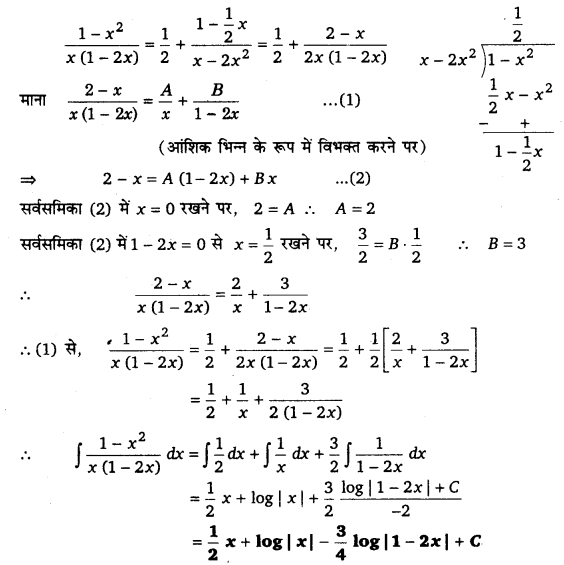 UP Board Solutions for Class 12 Maths Chapter 7 Integrals image 216
