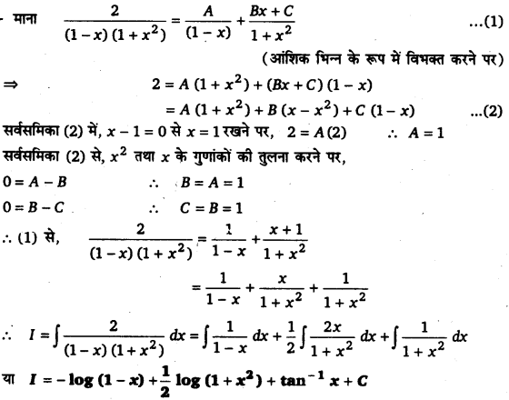 UP Board Solutions for Class 12 Maths Chapter 7 Integrals image 234