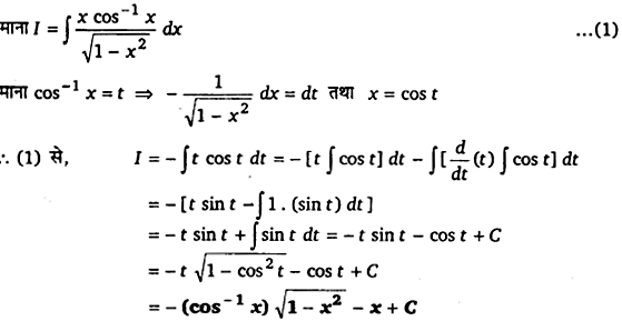 UP Board Solutions for Class 12 Maths Chapter 7 Integrals image 268