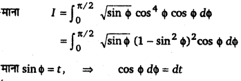 UP Board Solutions for Class 12 Maths Chapter 7 Integrals image 378