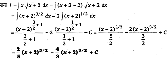 UP Board Solutions for Class 12 Maths Chapter 7 Integrals image 43