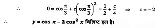 UP Board Solutions for Class 12 Maths Chapter 9 Differential Equations image 129