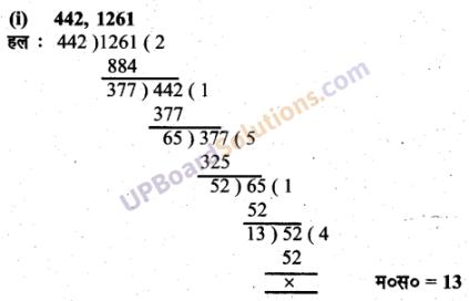 Class 6 Maths UP Board लघुत्तम समापवर्त्य एवं महत्तम समापवर्तक Chapter 10