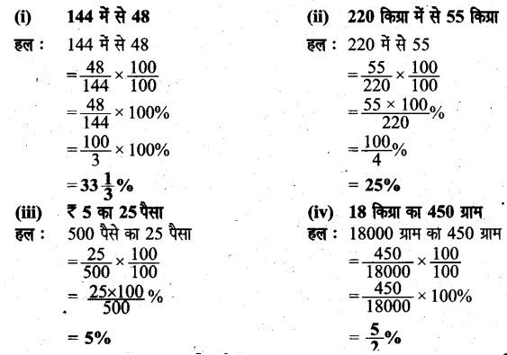 UP Board Solutions for Class 6 Maths Chapter 12वाणिज्य गणित 12f 2