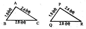 UP Board Solutions for Class 6 Maths Chapter 13त्रिभुज 13b 2.2