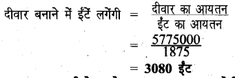 UP Board Solutions for Class 6 Maths Chapter 16क्षेत्रमिति (मेन्सुरेशन) 16b 6