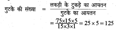 UP Board Solutions for Class 6 Maths Chapter 16क्षेत्रमिति (मेन्सुरेशन) 16b 8