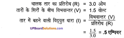 UP Board Solutions for Class 8 Science Chapter 13विद्युत धारा img-7