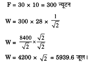 UP Board Solutions for Class 9 Science Chapter 11 Work, Power and Energy image -7