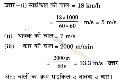 UP Board Solutions for Class 9 Science Chapter 8 Motion image -30
