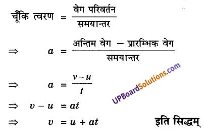 UP Board Solutions for Class 9 Science Chapter 8 Motion image -35