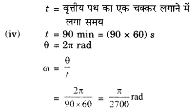 UP Board Solutions for Class 9 Science Chapter 8 Motion image -44