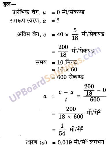UP Board Solutions for Class 9 Science Chapter 8 Motion image -5