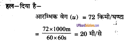 UP Board Solutions for Class 9 Science Chapter 8 Motion image -55