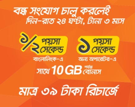 Banglalink Bondho SIM Offer 2017