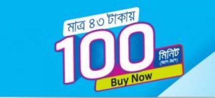GP 100 Minutes 43TK Offer