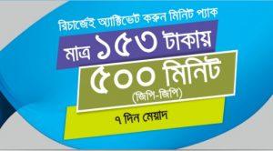 GP 500 Minutes Offer