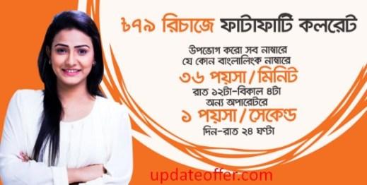 Banglalink 79Tk Recharge Offer