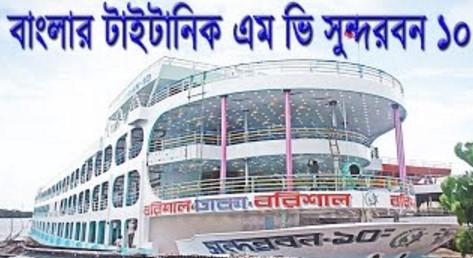 MV Sundarban 10 Dhaka To Barishal To Dhaka