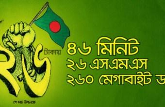 Teletalk 260MB,46Minute & 26SMS 26Tk Independence Day Offer