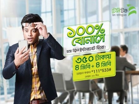 Teletalk 4GB Internet 350Tk Offer