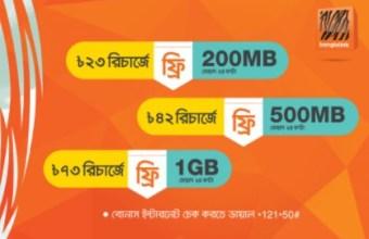 Banglalink 23Tk, 43Tk & 73Tk Recharge Offer