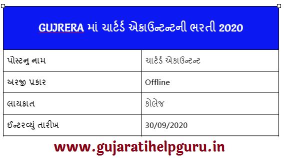 GUJRERA Chartered Accountant Recruitment 2020