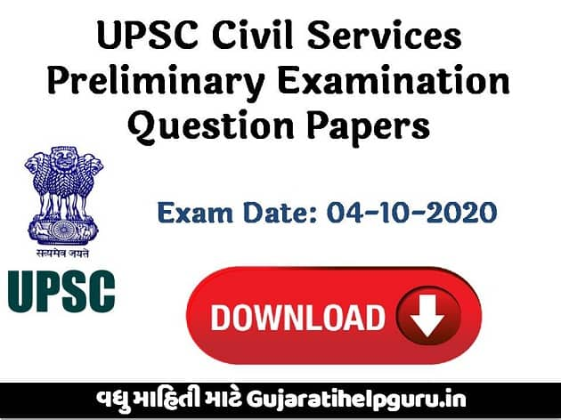 UPSC Civil Services Preliminary Examination Question Papers (04-10-2020)