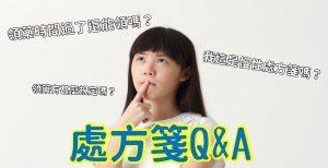 處方箋Q&A