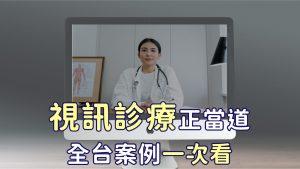 呼叫藥師視訊診療