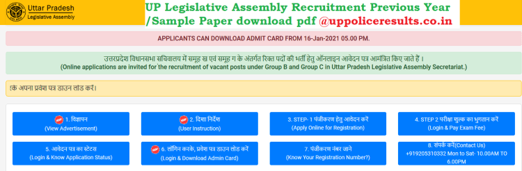 UP Legislative Assembly Recruitment Previous Year /Sample Paper download pdf uppoliceresults.co.in