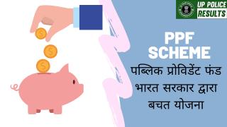 पब्लिक प्रोविडेंट फंड भारत सरकार द्वारा बचत योजना