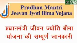Pradhan mantri jeevan jyoti insurance yojana प्रधानमंत्री जीवन ज्योति बीमा योजना