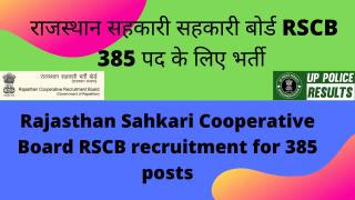Rajasthan Sahkari Cooperative Board RSCB recruitment for 385 post Apply now