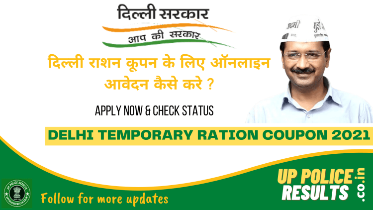 delhi temporary ration coupon 100 – 1K Low — — — how to get ration with e coupon