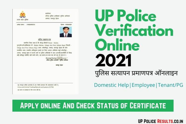 police verification certificate download up