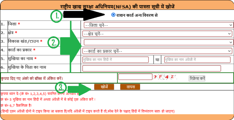 fcs ration card search