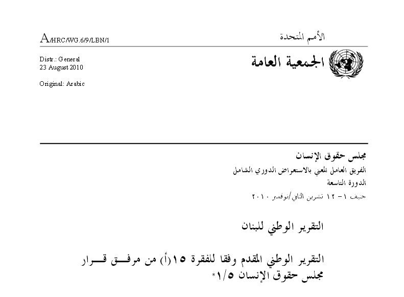 تقرير لبنان المقدم خلال الاستعراض الأول في العام 2010