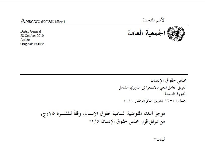 تقرير جهات صاحبة المصلحة خلال الاستعراض الأول في العام 2010