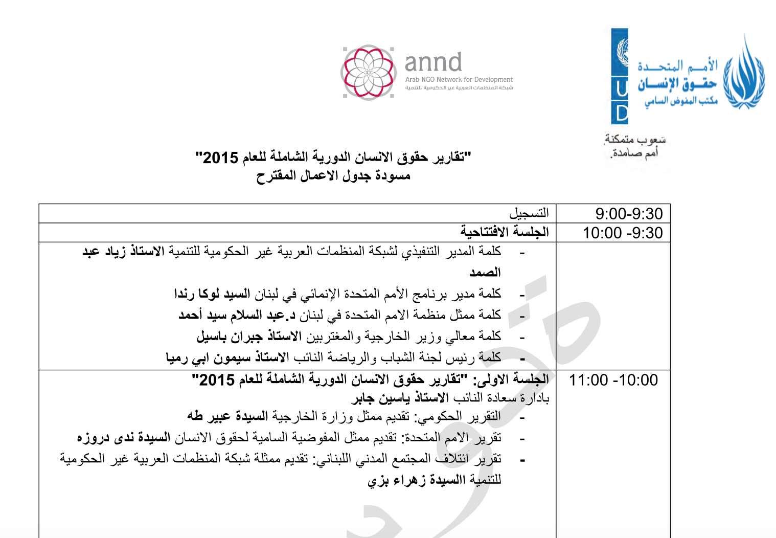 """المؤتمر الوطني حول """"تقارير حقوق الانسان الدورية الشاملة للعام 2015"""""""