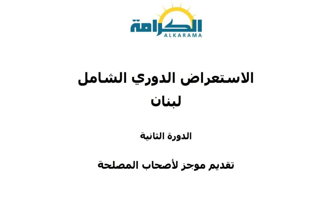 تقرير منظمة الكرامة عن لبنان الى الاستعراض الدوري الشامل ٢٠١٥