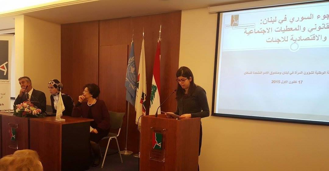 دراسة للهيئة الوطنية لشؤون المرأة اللبنانية توصي بتعديل ورقة التفاهم بين الامن العام ومفوضية شؤون اللاجئين