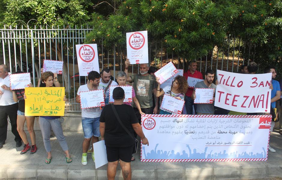 لبنان يقترب أكثر من إلغاء تجريم السلوك المثلي