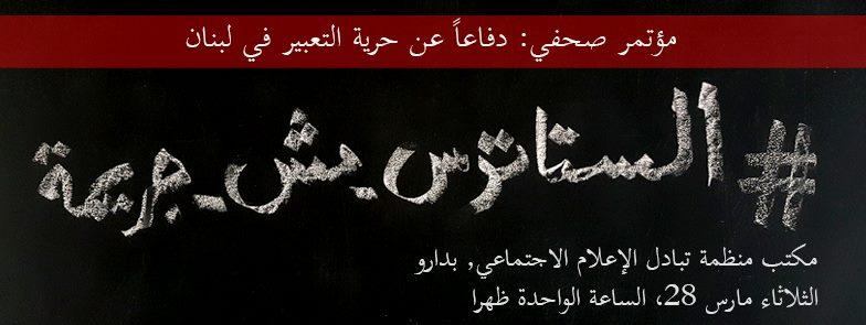 مؤتمر صحفي: دفاعًا عن حريّة الرأيّ والتعبير في لبنان