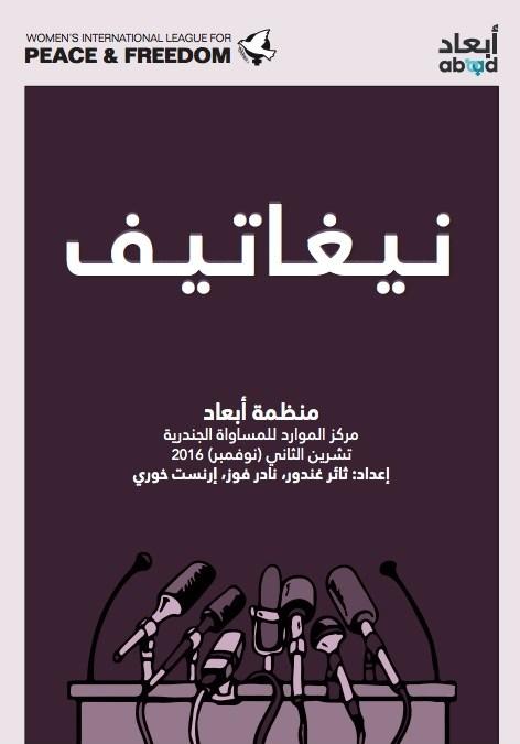 صورة النساء الاجئات من سوريا إلى لبنان في الإعلام اللبناني بين عامي 2015 و2016