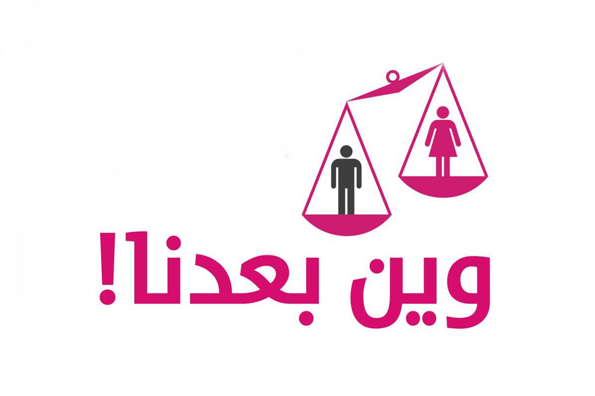 مشروع لتعديل قانون الضمان بما يحقق المساواة