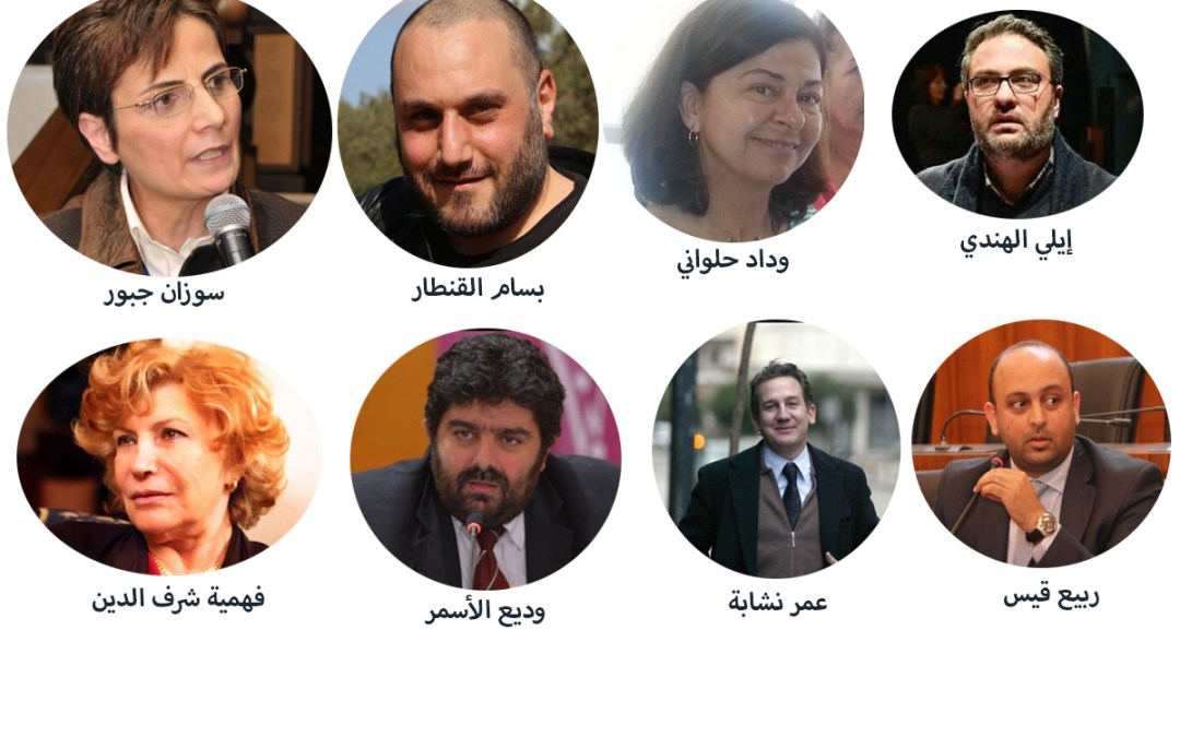 البرلمان اللبناني يسمي المرشحين المؤهلين لعضوية الهيئة الوطنية لحقوق الإنسان