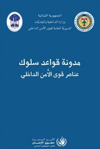 مدونة قواعد سلوك عناصر قوى الأمن الداخلي في لبنان