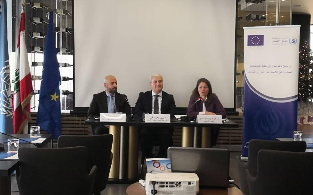 ورشة عمل تدريبية حول لبنان والالتزامات الدولية في مجال حقوق الإنسان